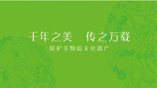 佰草集保护传统文化公益广告脚本获央视金奖图片