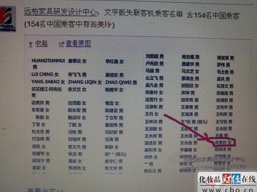 失联客机中国乘客名单