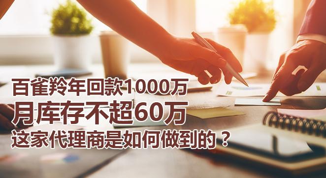 百雀羚年回款1000万、月库存不超60万,这家代理商是如何做到的?