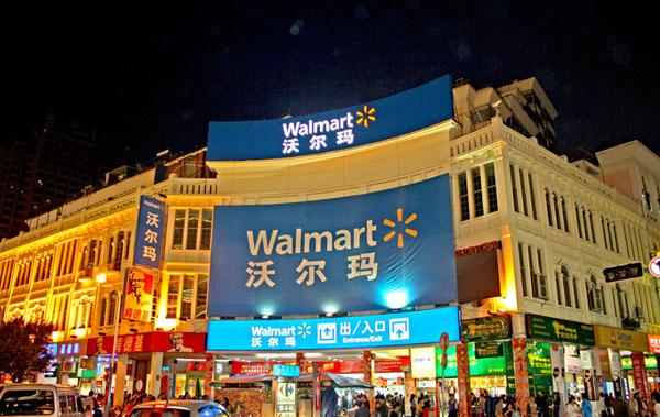 沃尔玛老总是谁_沃尔玛超市图片