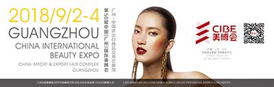 2018开年美业第一件大事——第48届中国(广州)国际美博会
