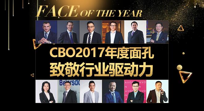 CBO2017年度人物——《致敬行业驱动力》