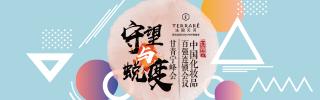 中国化妆品百强连锁会议甘青宁峰会