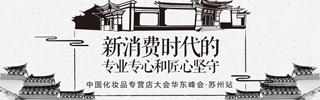 中国化妆品专营店大会华东峰会-江苏站