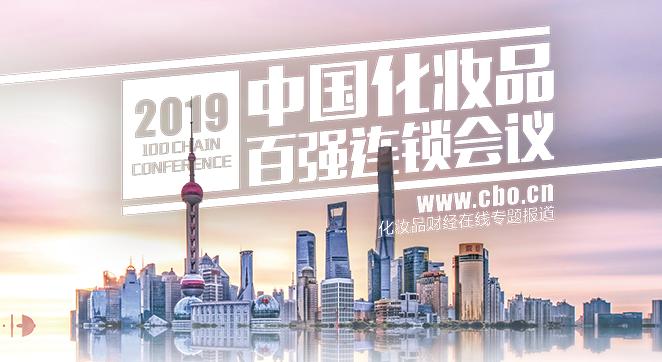 2019中国化妆品百强连锁会议