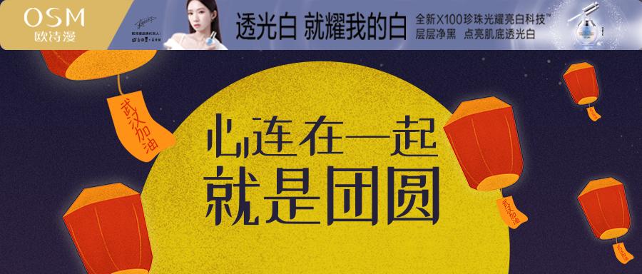 """头条   难忘今""""宵""""!亿万中国人的美丽笑容,让化妆品产业来守护"""