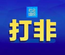 """「中国美容美发协会」涉嫌非法!""""李鬼""""被民政部曝光"""