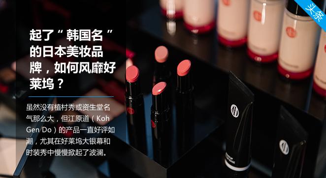 """起了""""韩国名""""的日本美妆品牌,如何风靡好莱坞? CBO FM"""