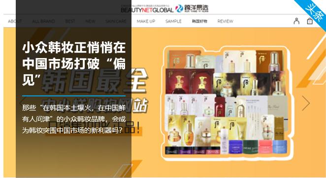 """小众韩妆正悄悄在中国市场打破""""偏见"""""""